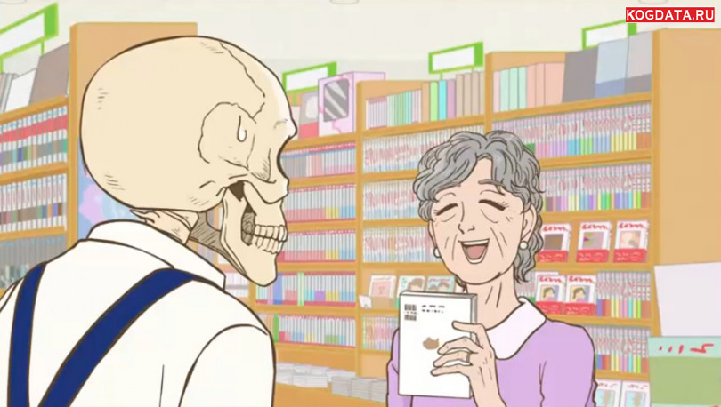 Книжник-скелет Хонда 2 сезон аниме