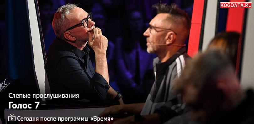Голос 09.11.2018 Слепые прослушивания 7 сезон 5 выпуск