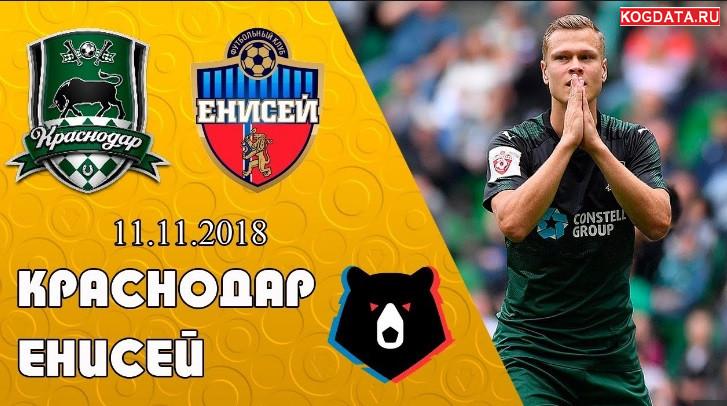 Краснодар Енисей видео трансляция онлайн прямой эфир Матч Премьер