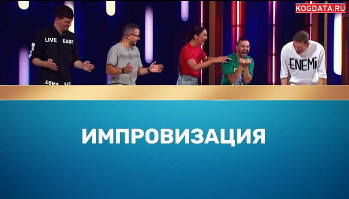 Импровизация последний выпуск 2018 новый сезон 13 ноября Бузова 13.11.18 ТНТ