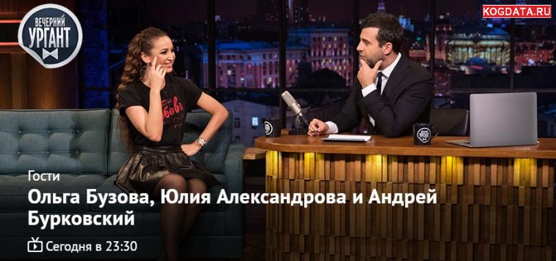 Вечерний Ургант Бузова 16.11.2018 последний выпуск онлайн
