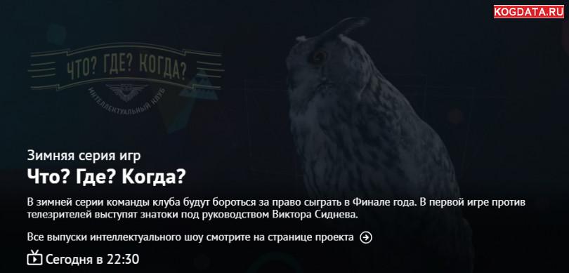 что где когда зимняя серия 2018 первая игра 18 ноября