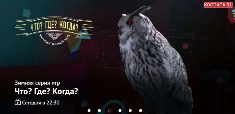Что где когда 2018 зимняя серия 18.11 18 1 игра