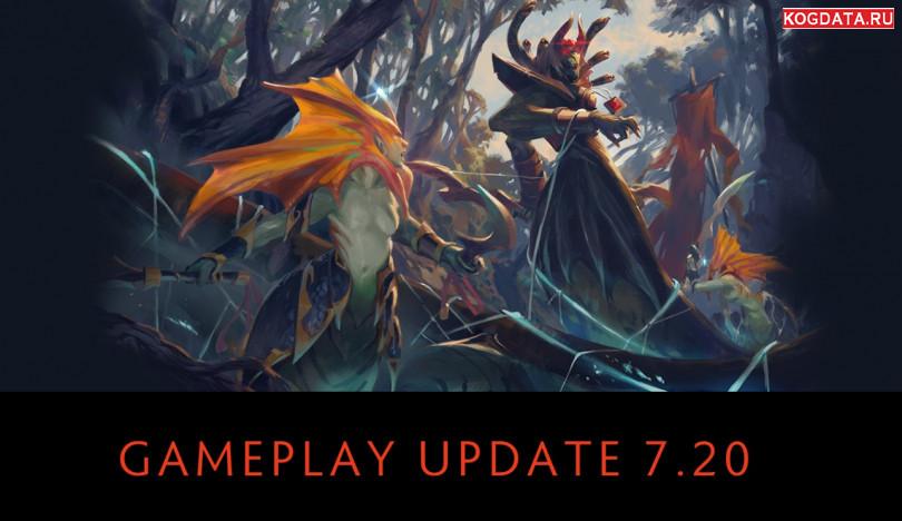 Дота 2 патч 7.20 обновление, изменения, новый герой (обзор)