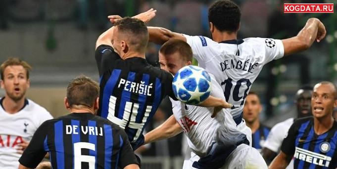 Лига чемпионов футбол Тоттенхэм Интер 28 ноября 2018 прогноз, статистика