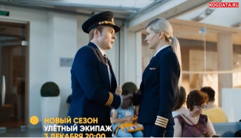 Улетный экипаж 2 сезон — песни OST из сериала