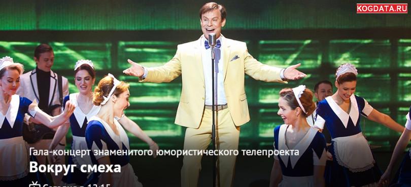 Вокруг смеха от 2 декабря 2018 в государственном Кремлевском дворце
