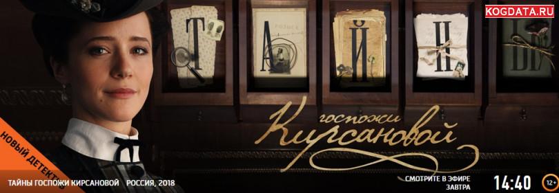 Кто режиссер сериала Тайны госпожи Кирсановой?