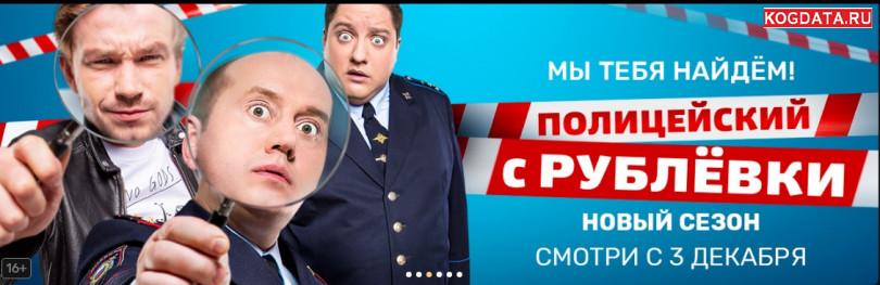 Полицейский с Рублевки 4 сезон (2019) — песни из сериала, треки OST