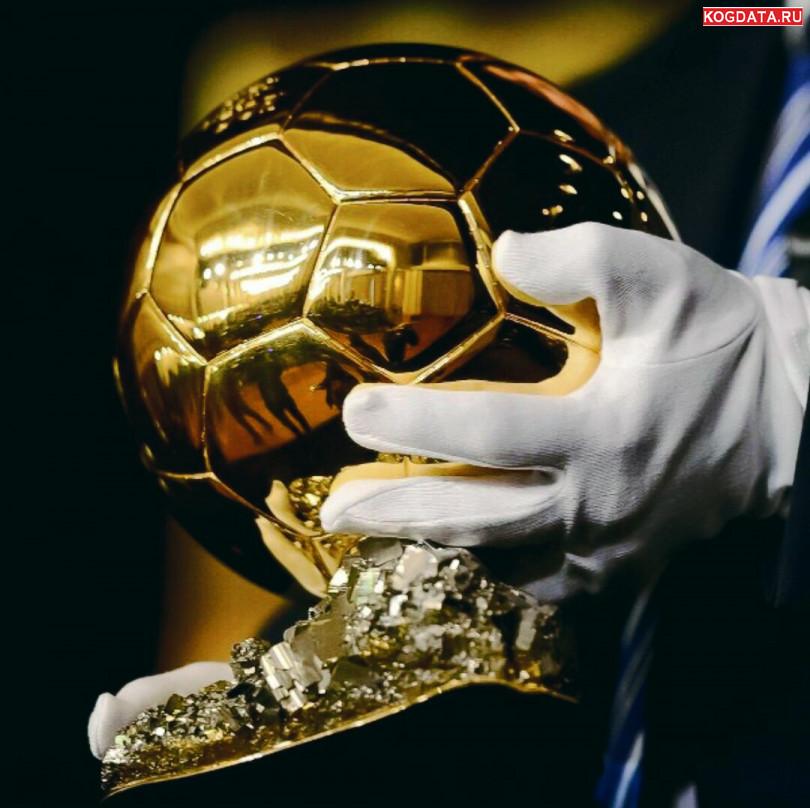 Золотой мяч 2018 когда вручение? Дата и онлайн трансляция Матч ТВ