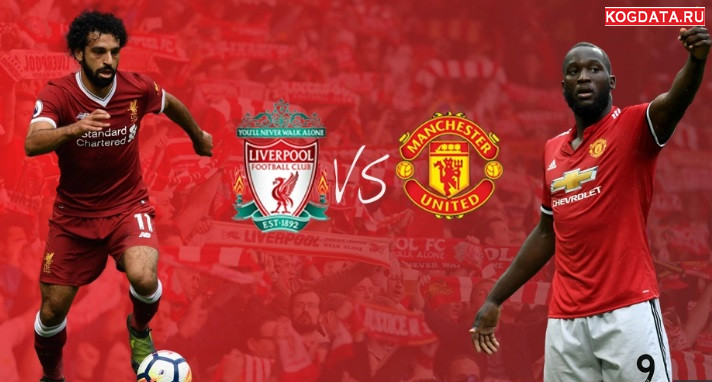 Ливерпуль Манчестер Юнайтед 16 12 2018 смотреть онлайн