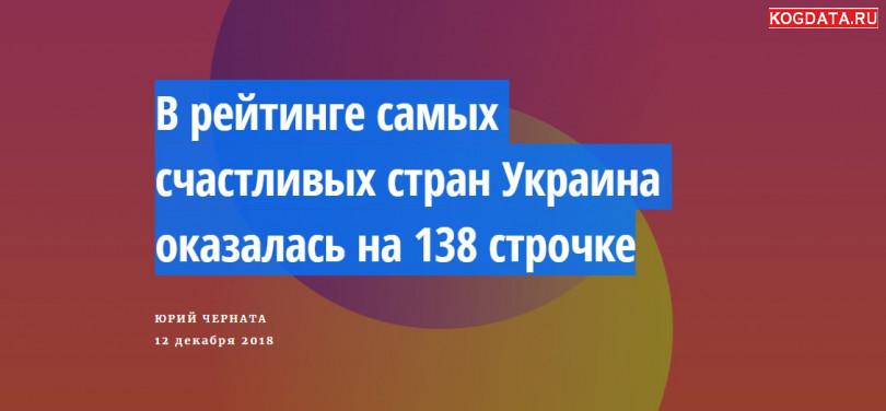 В рейтинге самых счастливых стран Украина оказалась на 138 строчке