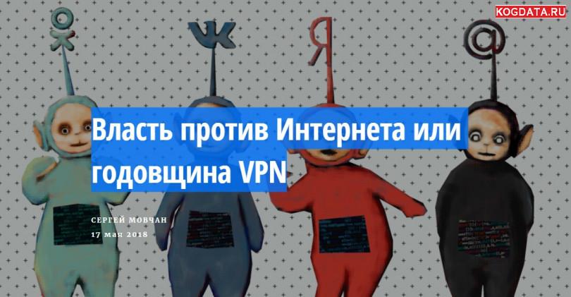 Власть против Интернета или годовщина VPN