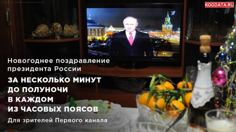 Новогоднее поздравление президента 2019 текст Путина