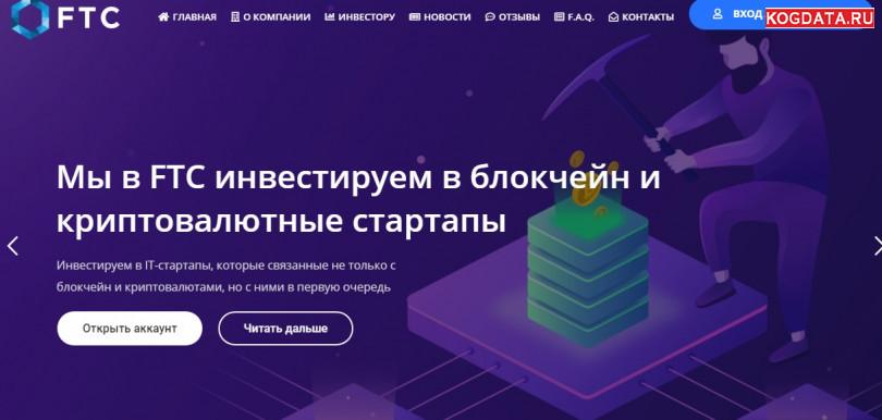 ftc.vin отзыв - пирамида-лохотрон