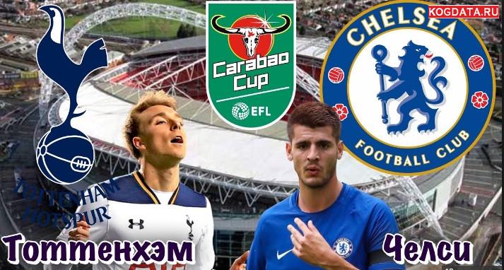 футбол Кубок Англии 1/2 Тоттенхэм Челси 8 января 2019 (8.01.19) онлайн трансляция