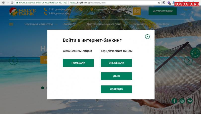 Установить ограничения на карту Народного Банка, лимиты myhalyk