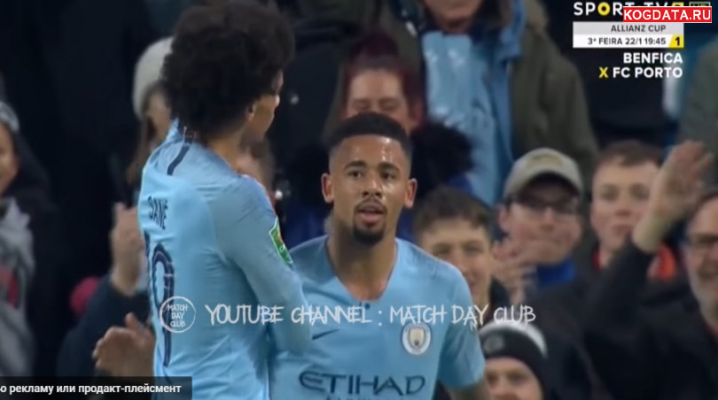 Манчестер Сити Бертон 9 01 2019 смотреть онлайн