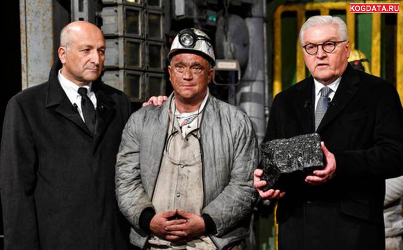 В Германии официально закрыли последнюю шахту по добыче каменного угля