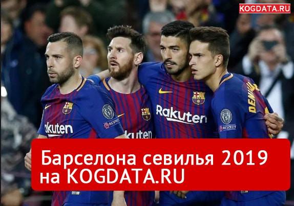 Барселона Севилья 2019 онлайн трансляция какой канал Барса играет