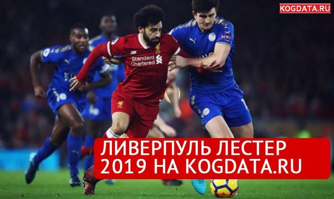 Ливерпуль Лестер 2019 онлайн трансляция какой канал Ливер играет