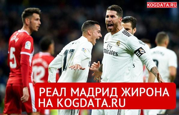Жирона Реал Мадрид 31 01 2019 смотреть онлайн