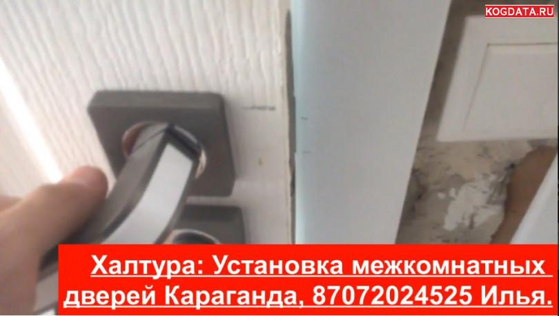 Кидала 87072024525 установка межкомнатных дверей Караганда